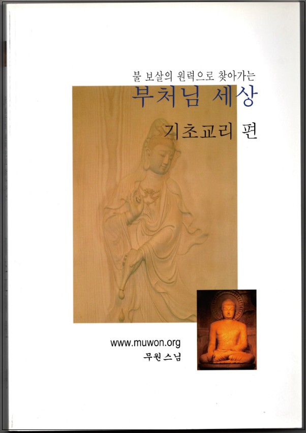 표지-불교대학교재-기초교리.jpg